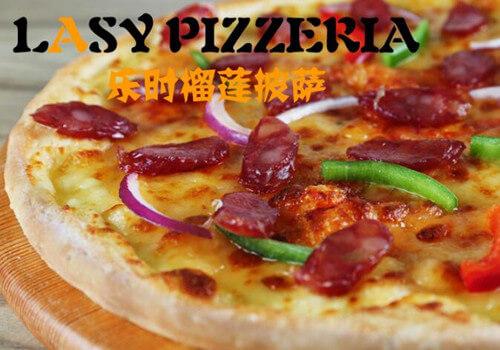 乐时榴莲披萨品牌介绍图3