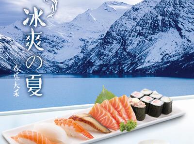 大禾寿司图2