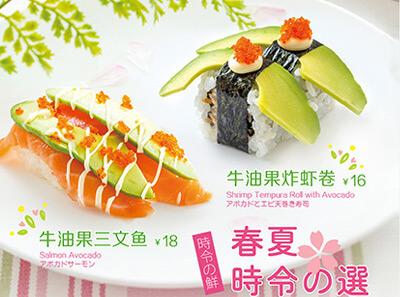 大禾寿司图3