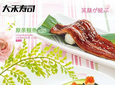 大禾寿司图4