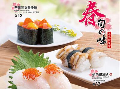大禾寿司图7