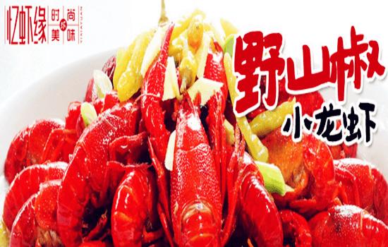 忆虾缘小龙虾加盟详情