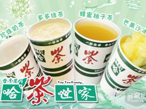 哈茶世家饮品图1