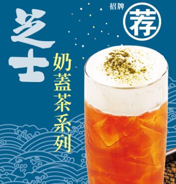 黑泷堂茶饮饮品图3