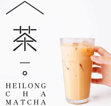 黑泷堂茶饮饮品图4