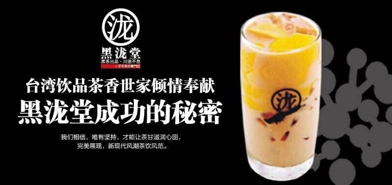 黑泷堂茶饮饮品品牌介绍图5