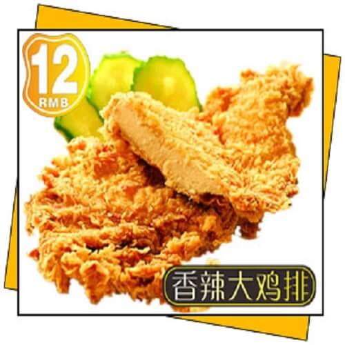 兰阳派鸡排图4