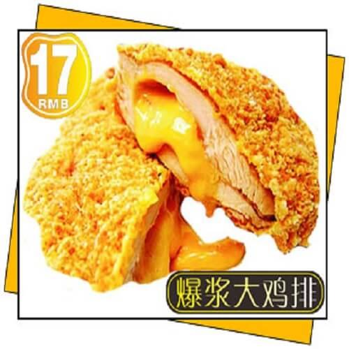 兰阳派鸡排图5