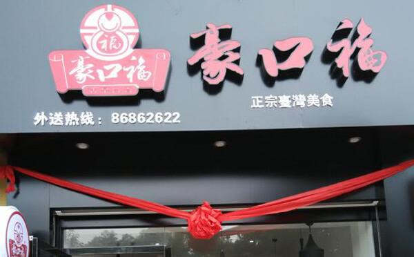 豪口福卤肉饭品牌介绍图2