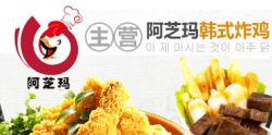 阿芝玛韩式炸鸡