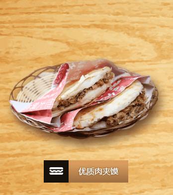 陕师傅肉夹馍图3