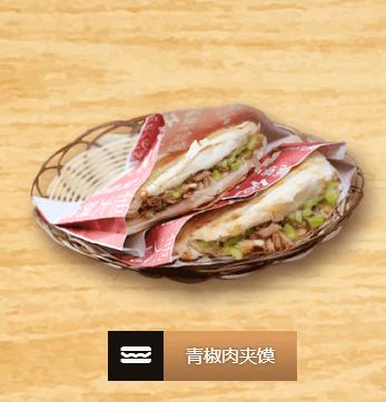 陕师傅肉夹馍图4