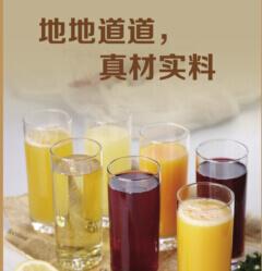 过饮水吧饮品图4