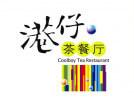 港仔茶餐厅