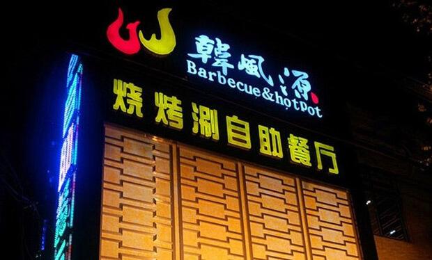 韩风源烧烤涮自助餐厅品牌介绍图1