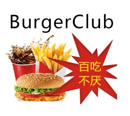 BurgerClub汉堡俱乐部汉堡图4