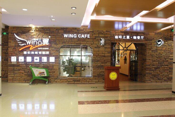 咖啡之翼图1