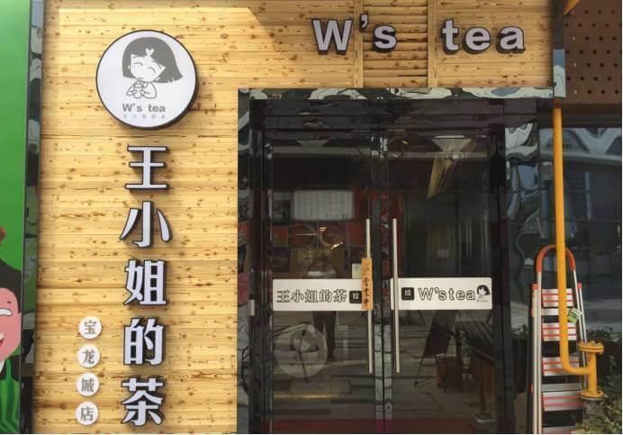 王小姐的茶图2