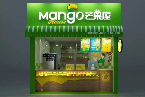 芒果屋饮品图4