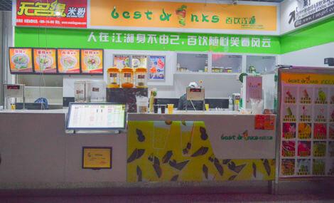 百饮江湖饮品图5