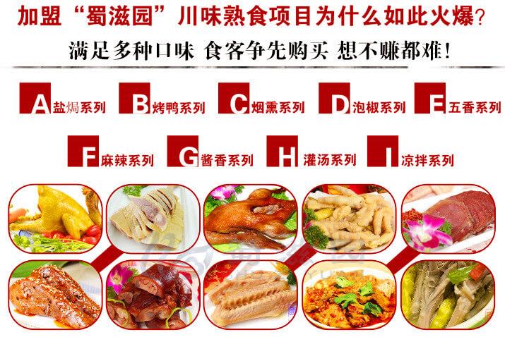 蜀滋园熟食店品牌介绍图2