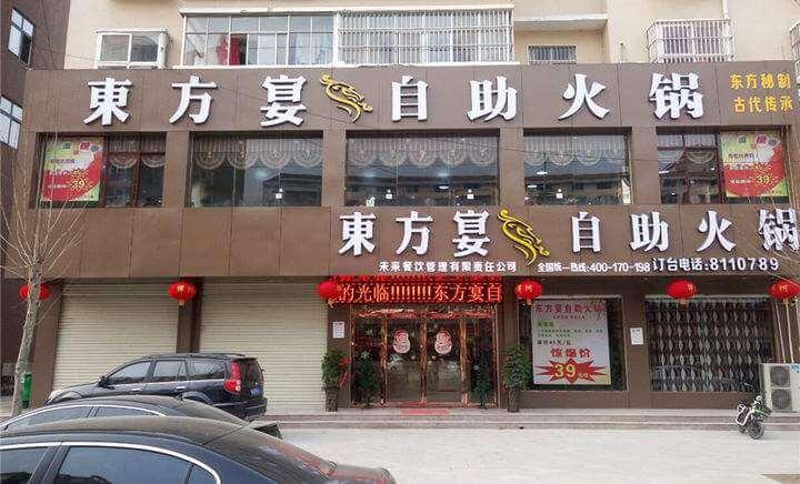 东方宴火锅图3