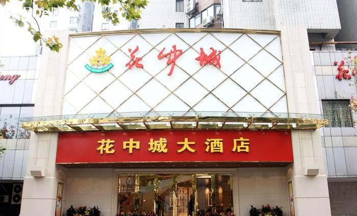 花中城大酒店图3