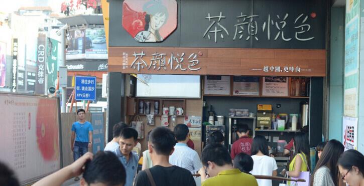 茶颜悦色饮品品牌介绍图1