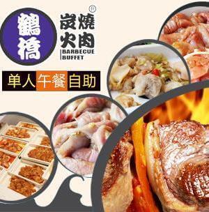 鹤桥烤肉图2