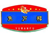鱼万福藤椒蒸汽石锅鱼