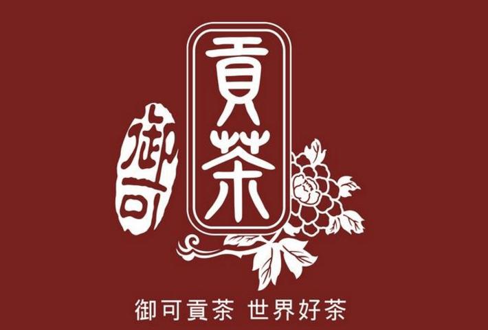 台湾贡茶品牌介绍
