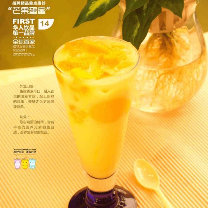 茶物语奶茶图2