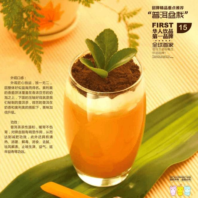 茶物语奶茶图3