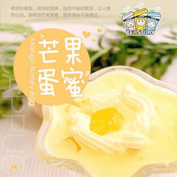 茶物语奶茶图5