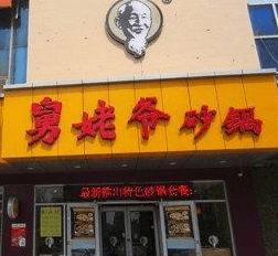 舅老爷砂锅