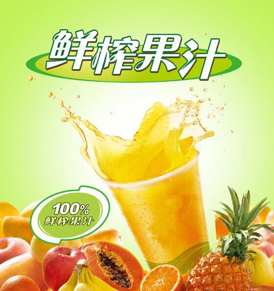 鲜榨果汁饮料图2