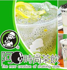 阿2奶茶图4