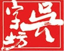 绍兴吴家老太臭豆腐
