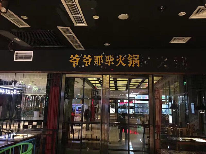 爷爷那辈重庆火锅图4