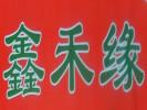 鑫禾缘馅饼