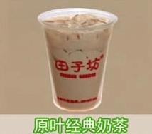 草本奶茶图5