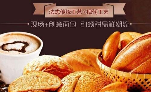 VQHP味趣法式皇家烘焙品牌介绍图3