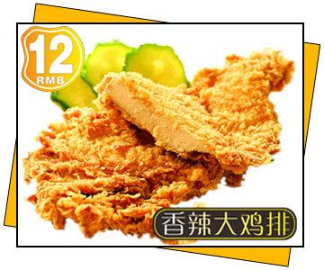 小米鸡排图3