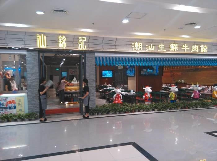 汕锦记生鲜牛肉火锅图2