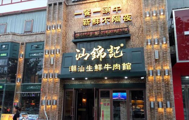 汕锦记生鲜牛肉火锅图4