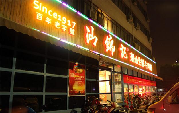 汕锦记生鲜牛肉火锅图5