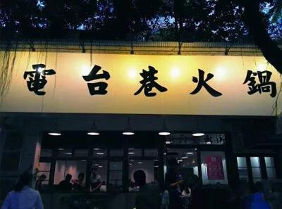 电台巷火锅图2