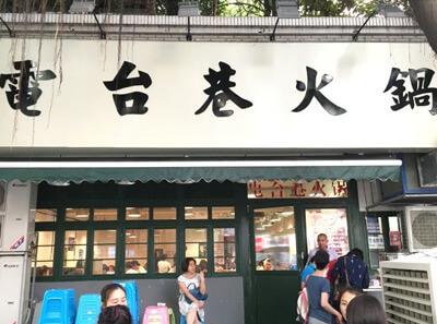 电台巷火锅图3