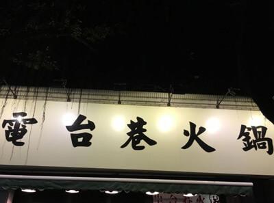 电台巷火锅图4