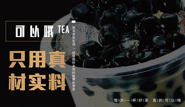 可以哦奶茶加盟详情